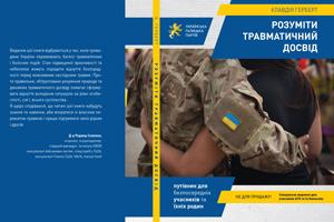 UnderstandingYourReactionsToTraumaBookInUkrainian